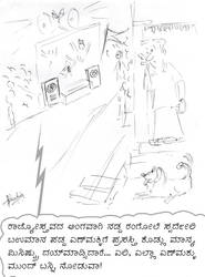 Kannada Rajyotsava Celebration by conjurer