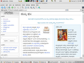 Kannada wikipedia on FC3 by conjurer