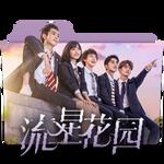 C-Drama Meteor Garden (2018) Folder Icon by Butterffly