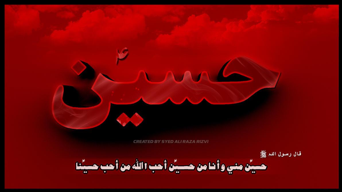 Hd wallpaper ya hussain - Ya Hussain A S 3d By Ya Hussain Wallpapers 2014 Hd