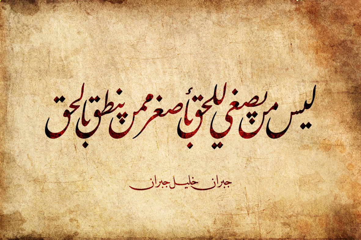 Khalil Gibran Quotes In Arabic QuotesGram