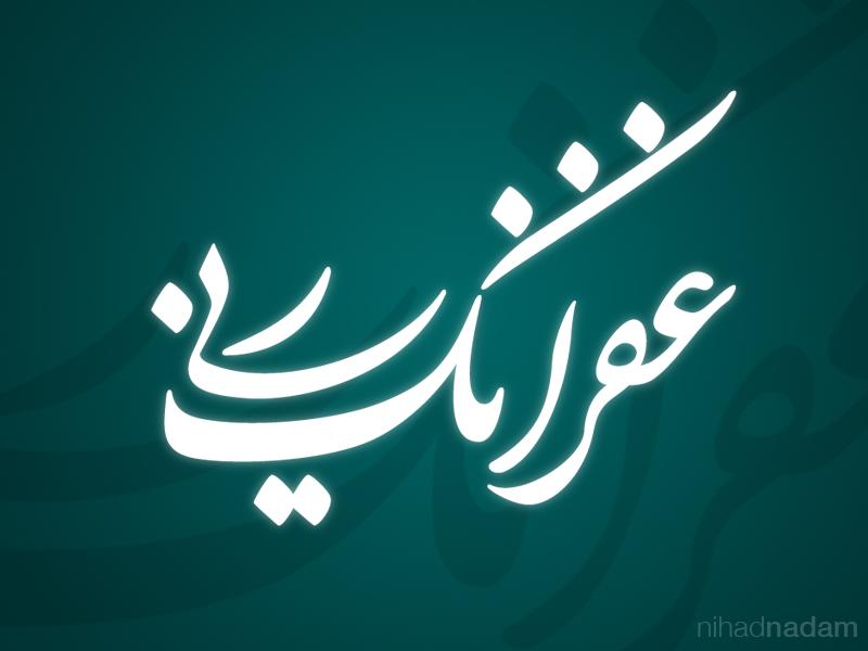 Arabic calligraphy designs 02 by nihadov on deviantart
