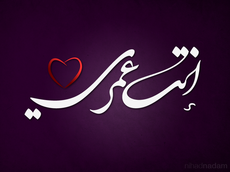 Arabic calligraphy designs by nihadov on deviantart