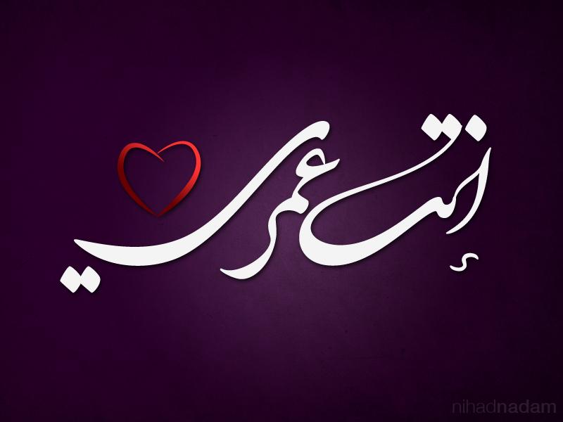 Картинки о любви с надписями на арабском, днем
