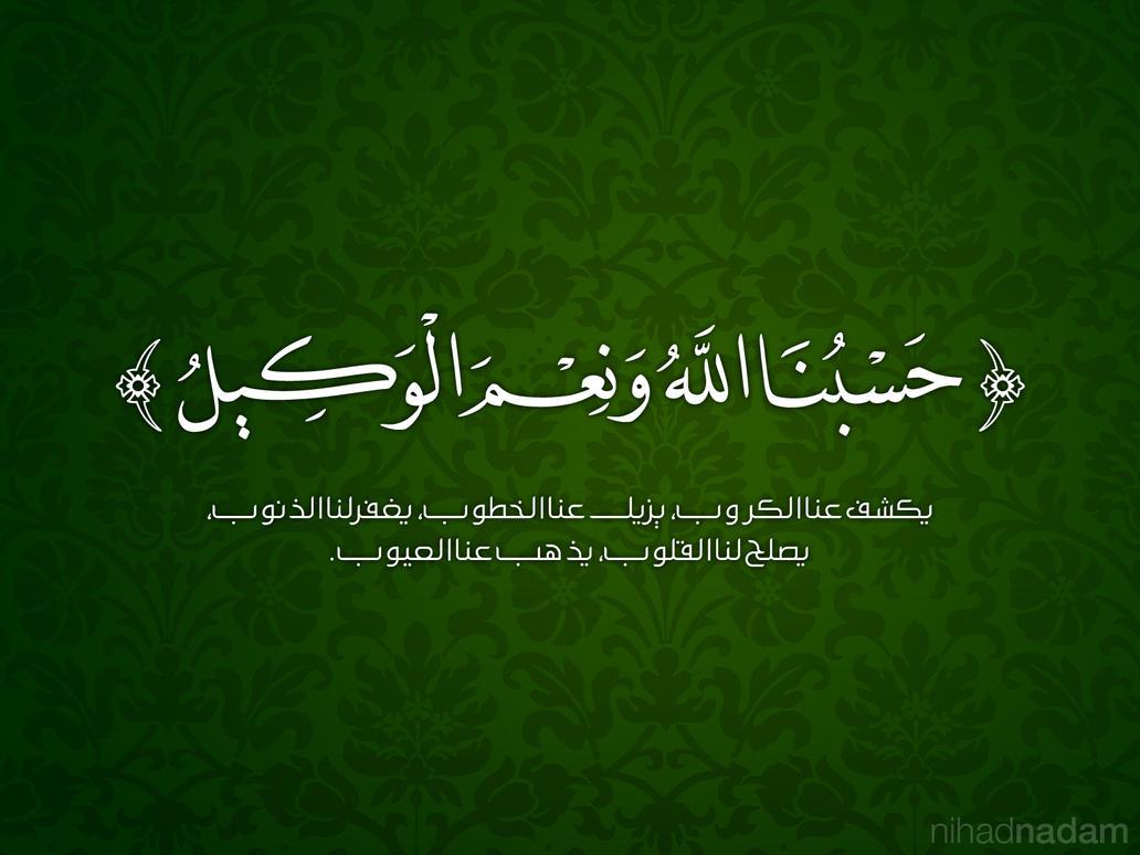 Arabic Calligraphy Designs 09 By Nihadov On DeviantArt