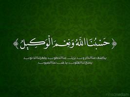 Arabic Calligraphy Designs 09 by Nihadov