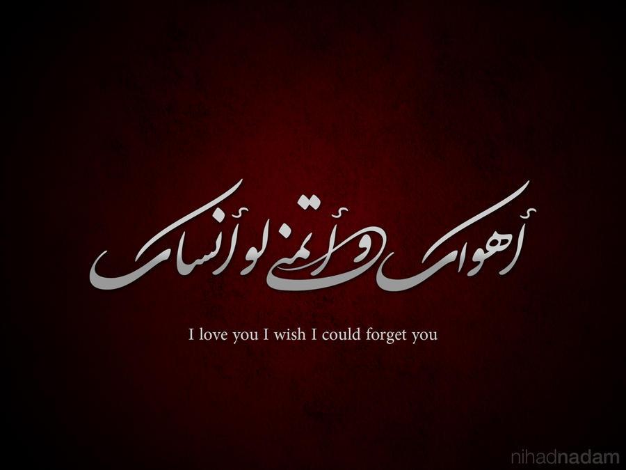 Arabic Calligraphy Designs 11 By Nihadov On Deviantart