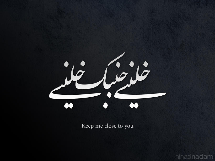 Arabic calligraphy designs 12 by nihadov on deviantart