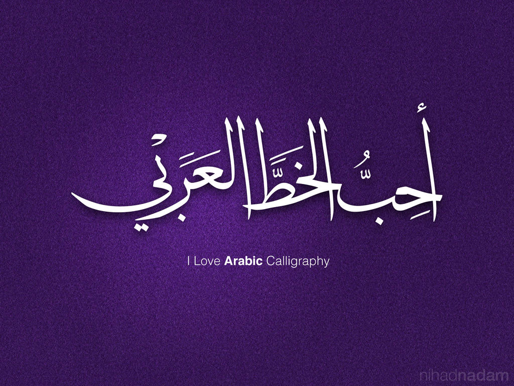 I love Arabic Calligraphy by Nihadov on DeviantArt