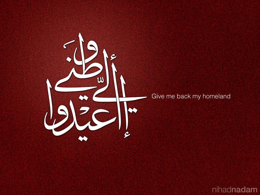 Arabic Calligraphy Designs 22 By Nihadov