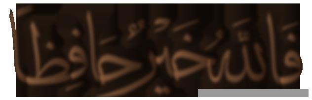 Arabic Calligraphy Design by Nihadov