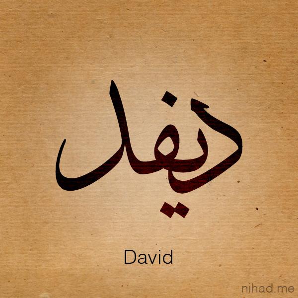 Name Tattoos Arabic Calligraphy And Islamic Art On Pinterest