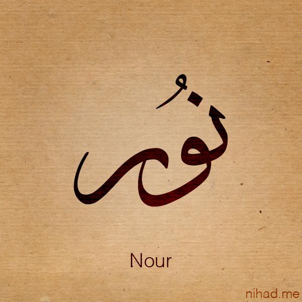 Nour name by Nihadov on DeviantArt