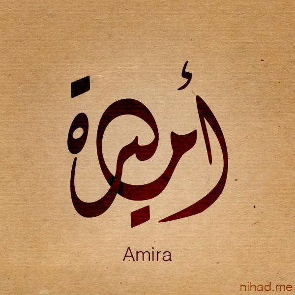 تصميم صورة باسم أميرة - amira