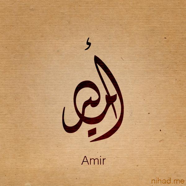 تصميم صورة باسم أمير - amir