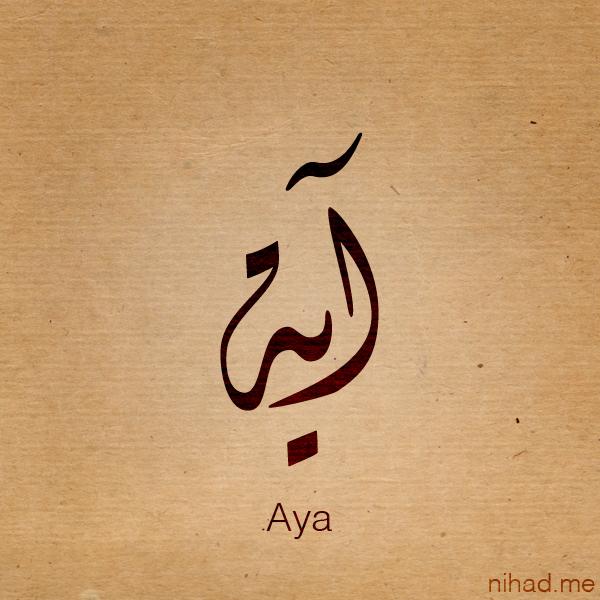 Aya name by Nihadov on DeviantArt