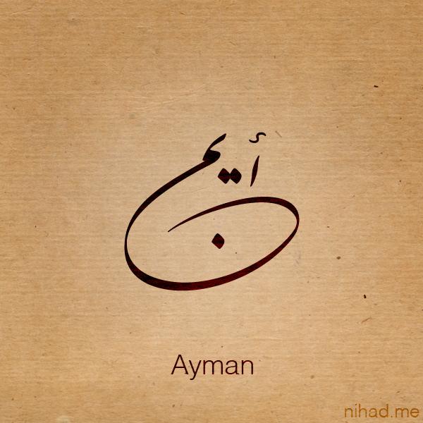 تصميم صورة باسم أيمن - ayman