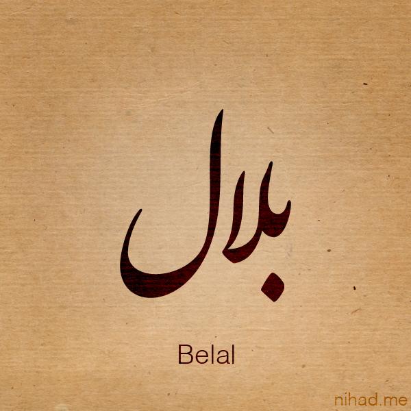 Fatma name by Nihadov on DeviantArt