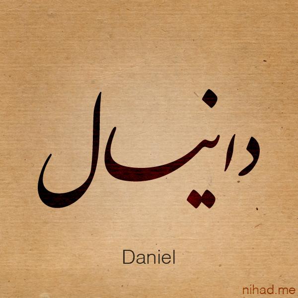 Даниэль перевод имени