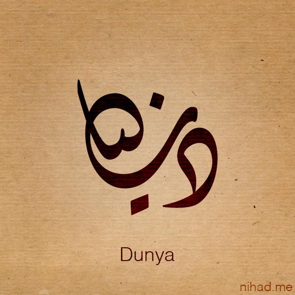 تصميم صورة باسم دنيا - dunya