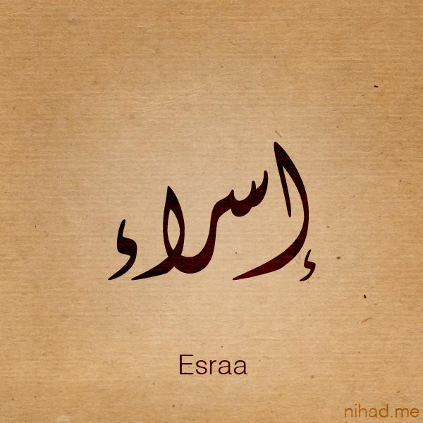 تصميم صورة باسم إسراء - esraa