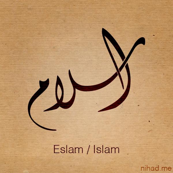 تصميم صورة باسم إسلام - eslam