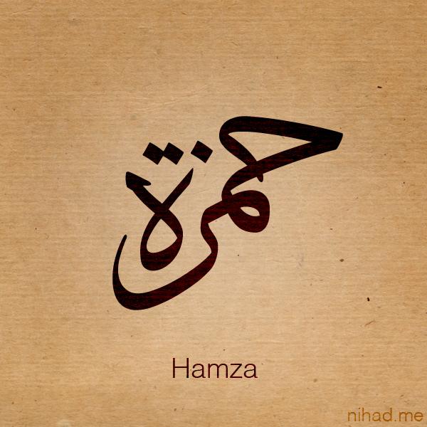تصميم صورة باسم حمزة - hamza