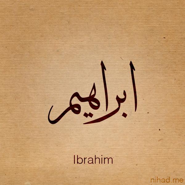 I Want To Write My Name In Arabic