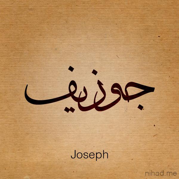 Joseph name by Nihadov on DeviantArt