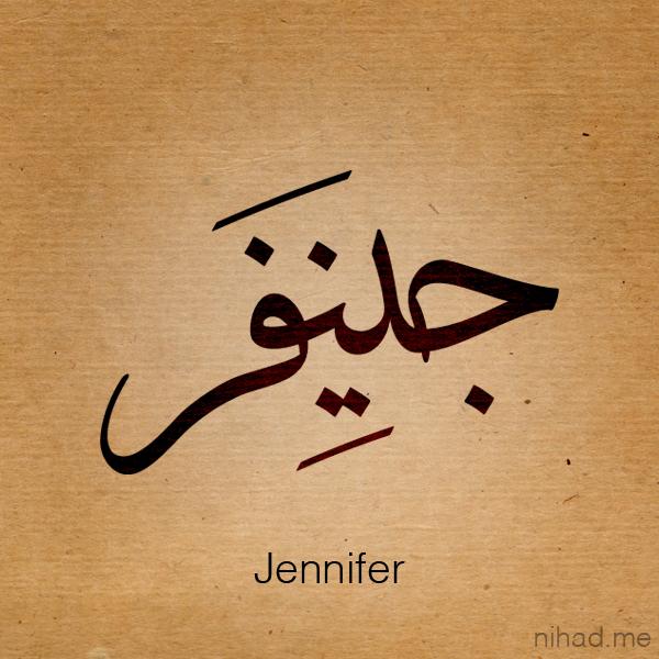 Jennifer Name By Nihadov On Deviantart