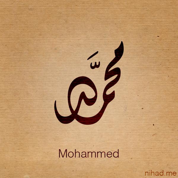 صورة تصميم اسم محمد - mohamed