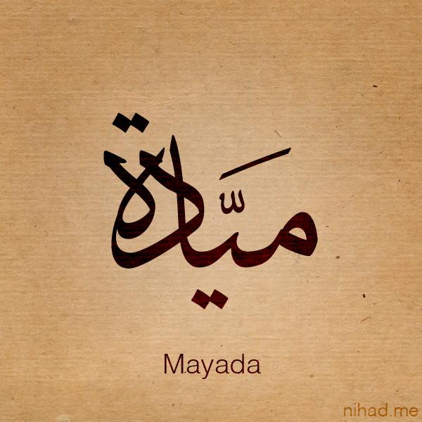تصميم صورة باسم ميادة - mayada