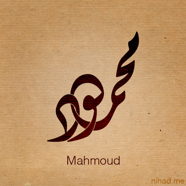 Mahmoud name by Nihadov on DeviantArt