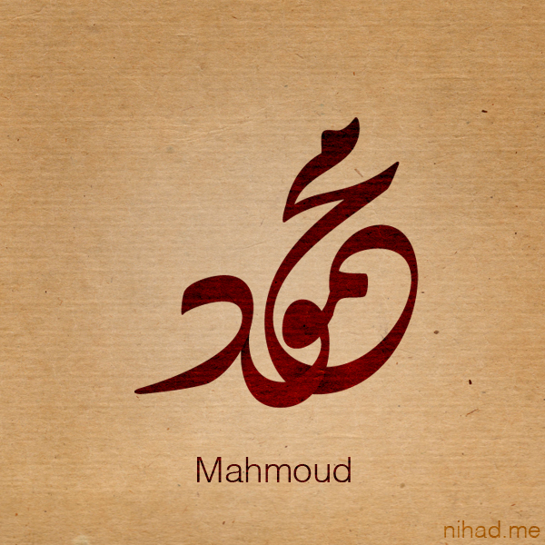 كيفية تغيير شكل الشات التقليدي للفيس بوك Mahmoud_name_by_nihadov-d4w3xb9