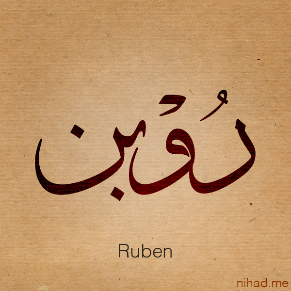 Ruben Name By Nihadov On Deviantart