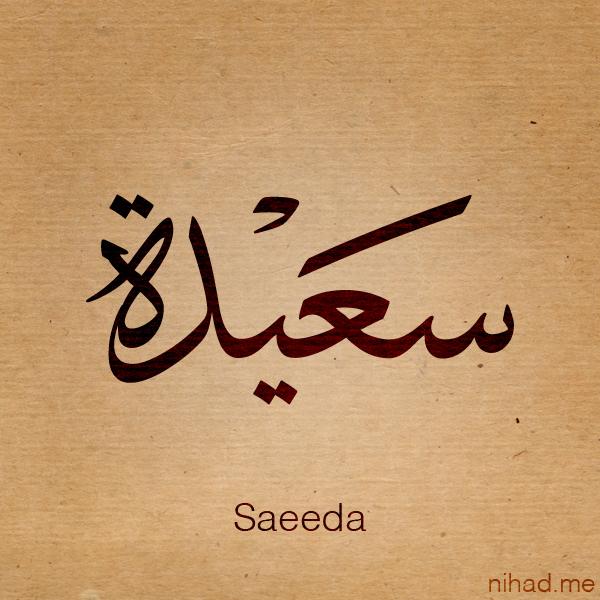تصميم صورة باسم سعيدة - saeeda
