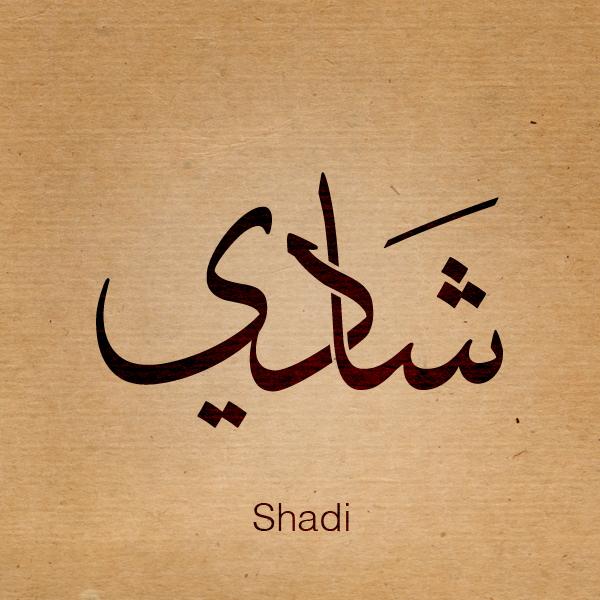 تصميم صورة باسم شادي - shadi