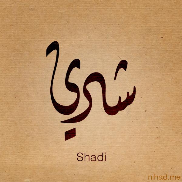 Shadi name by nihadov on deviantart