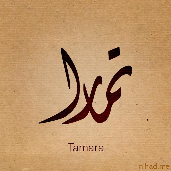 Tamara name by Nihadov on DeviantArt