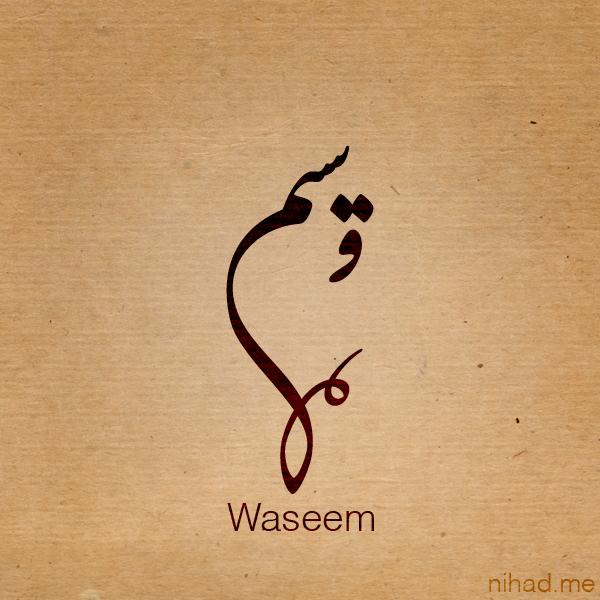 تصميم صورة باسم   وسيم - waseem