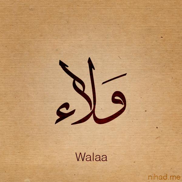 تصميم صورة باسم   ولاء - walaa