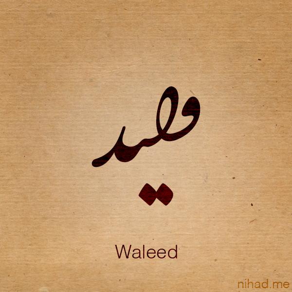 تصميم صورة باسم   وليد - waleed