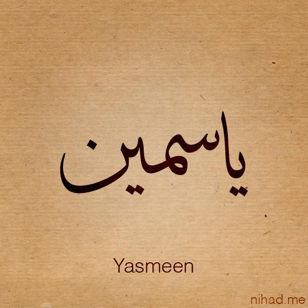 تصميم صورة باسم   ياسمين - yasmeen