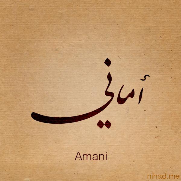 تصميم صورة باسم   أماني - amani