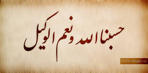 Arabic Calligraphy Designs 33