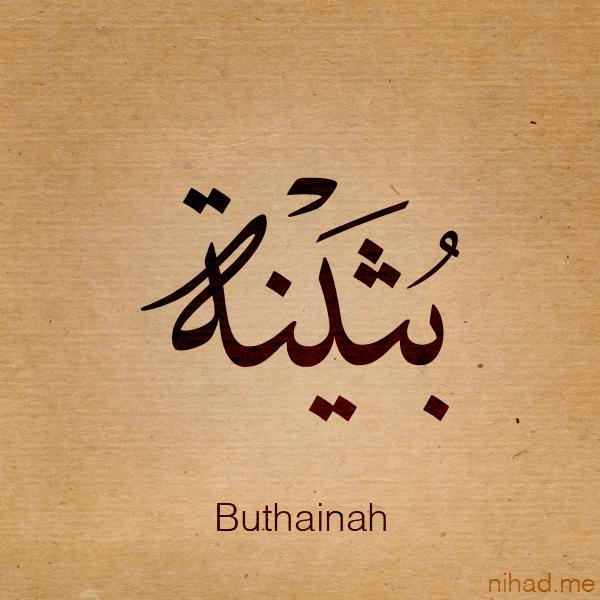 تصميم صورة باسم   بثينة - buthauna
