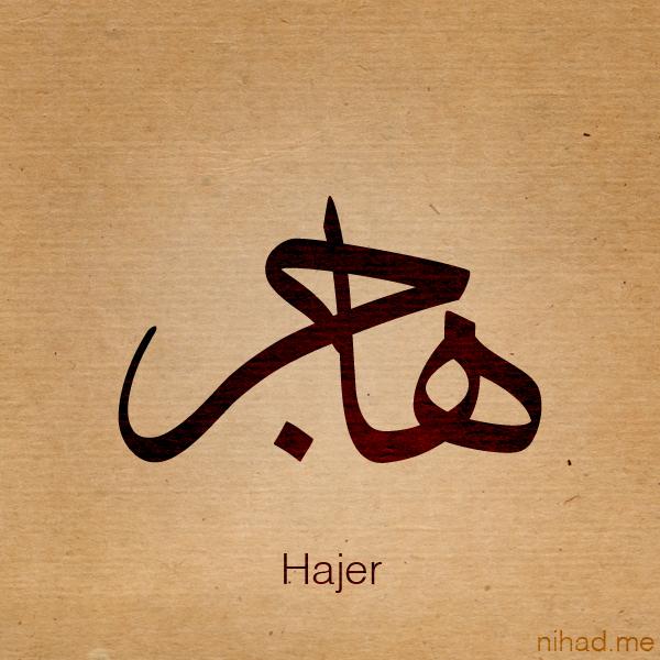 تصميم صورة باسم   هاجر - hajer