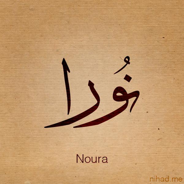 تصميم صورة باسم   نورا - noura