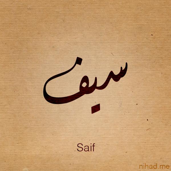 تصميم صورة باسم   سيف - saif