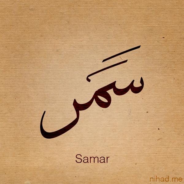 تصميم صورة باسم   سمر - samar